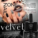 ТОП МАТОВЫЙ VELVET ONENAIL TOP COAT 15ML.